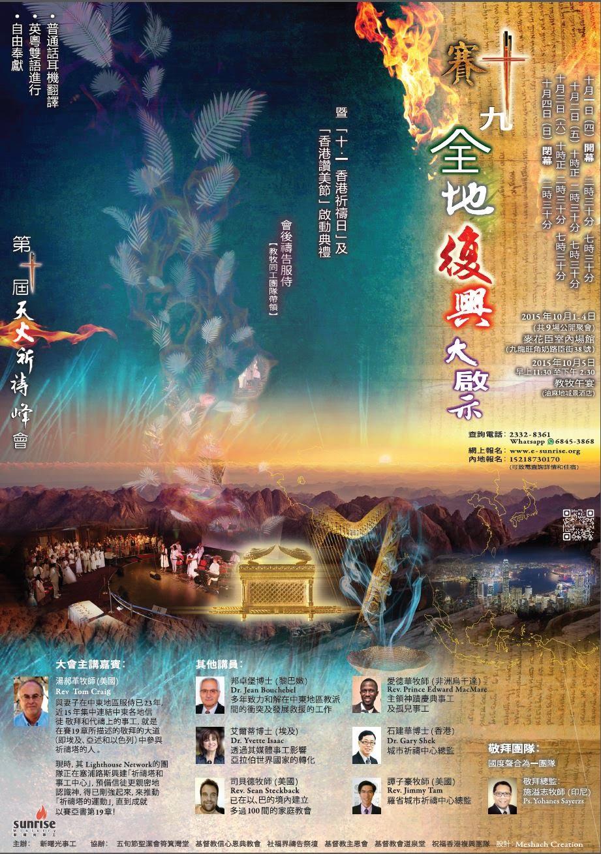 第10屆天火祈禱峰會